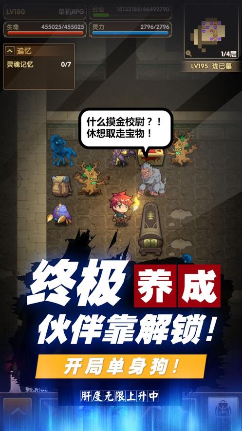 单机游戏-养伙伴捉神兽手游 App 截图