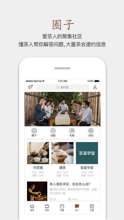 茶语-当代茶文化推广者 screenshot-3