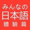 大家的日語 初級 體驗版 - iPhoneアプリ