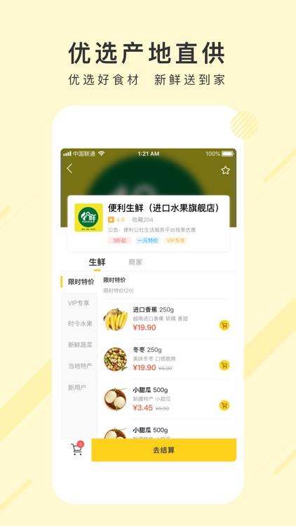 便利公社 screenshot-2