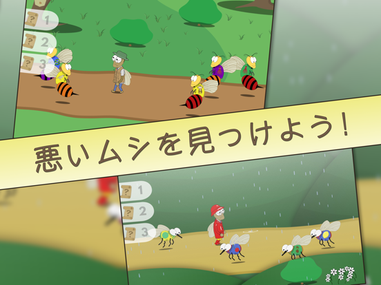 英語ムシのおすすめ画像3