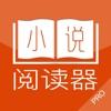 小说神器-极简阅读器看书文学城