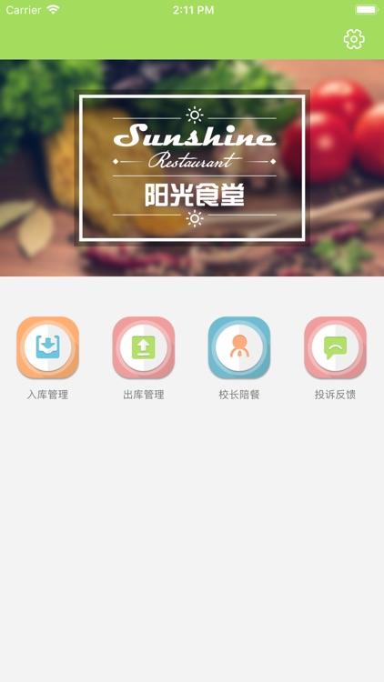 阳光食堂智慧监管平台 screenshot-6