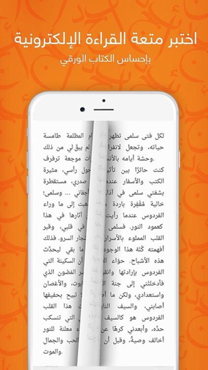 أبجد: كتب - روايات - قصص عربية screenshot-0