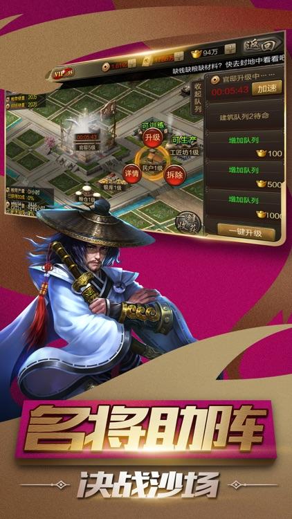权霸枭雄-热门三国攻城策略手游 screenshot-3