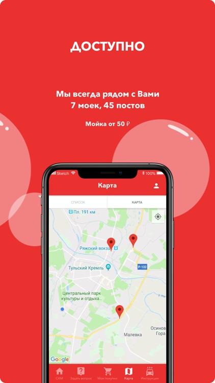 Мойка САМ screenshot-4