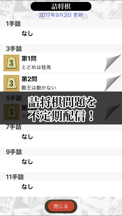 将棋盤 ScreenShot2