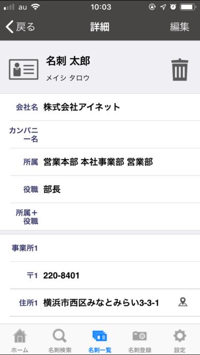 名刺バンク ScreenShot4