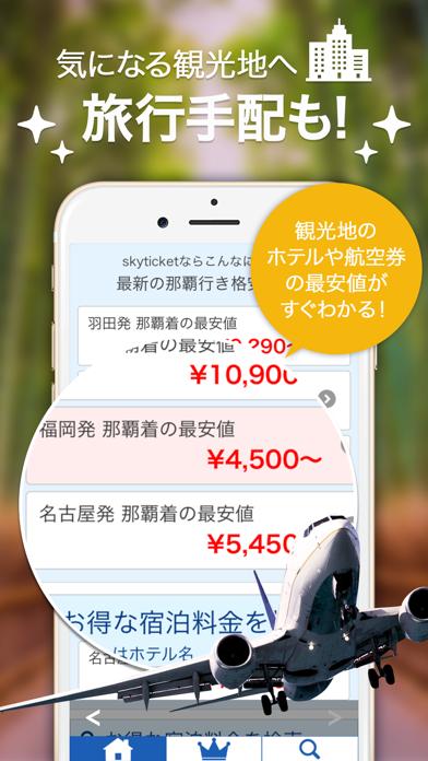 skyticket 観光ガイドのスクリーンショット4