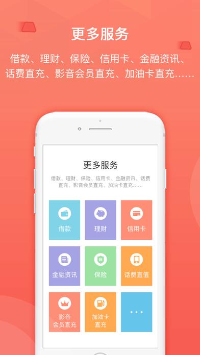 买金网 - 一站式黄金超市 screenshot four