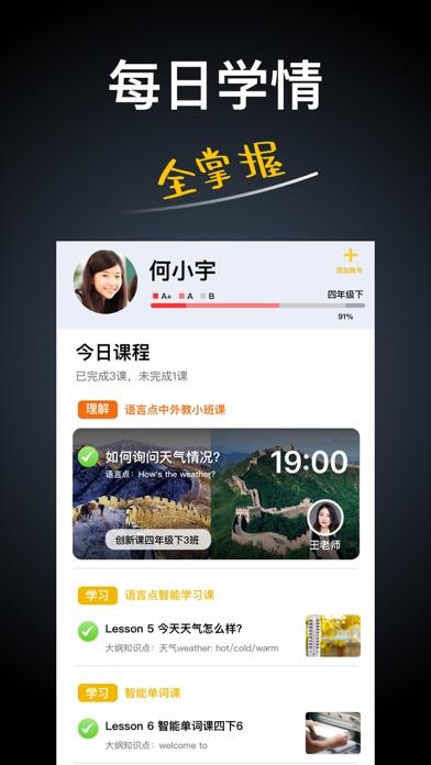 BOXFiSH盒子鱼家长-改变中国英语教育 screenshot four
