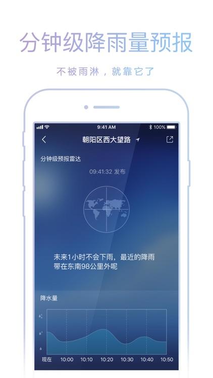 天气预报-天气预报苹果版