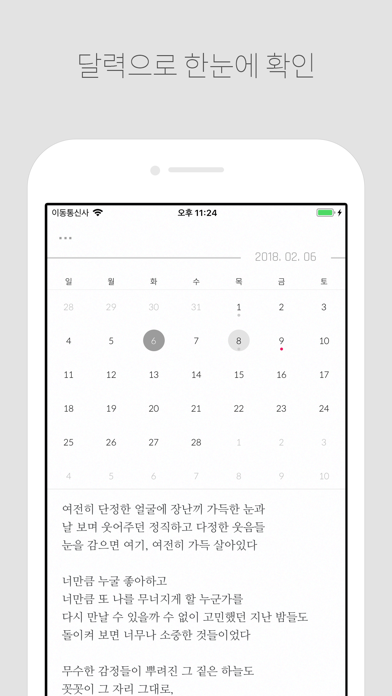DAILY NOTE - 하루 메모 일기장 for Windows