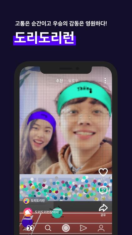 띠잉 Thiiing screenshot-3