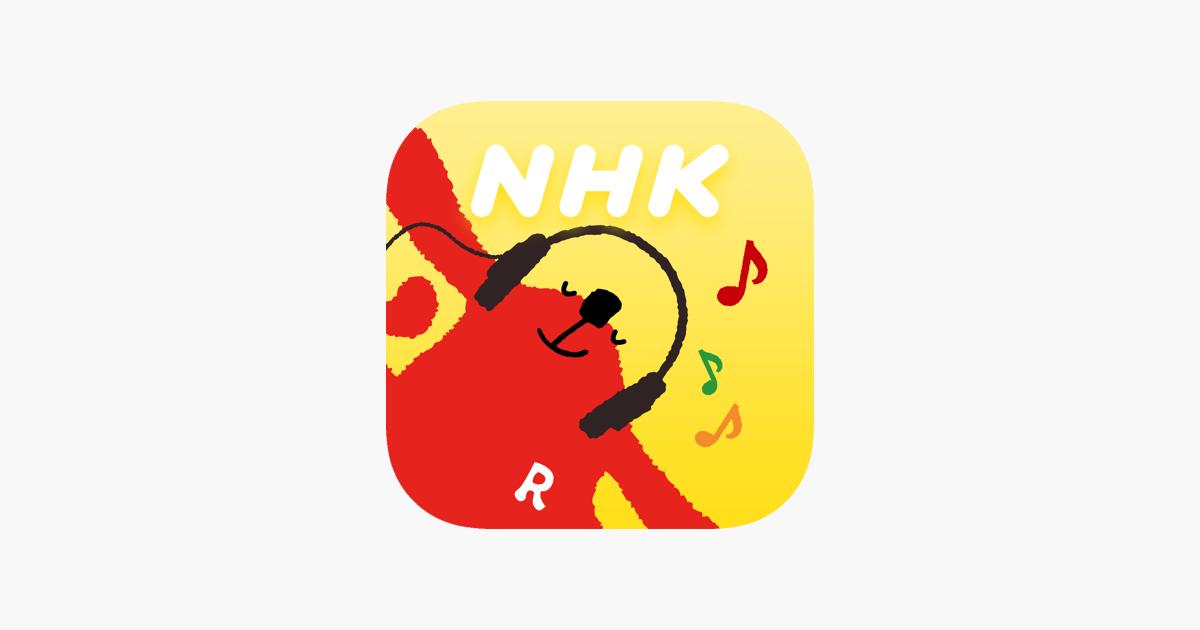NHKラジオ らじる…