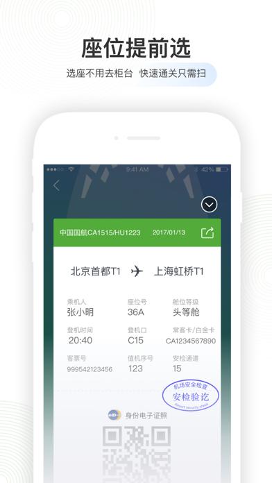 Screenshot for 航旅纵横PRO-官方航班动态、手机值机、机票 in China App Store