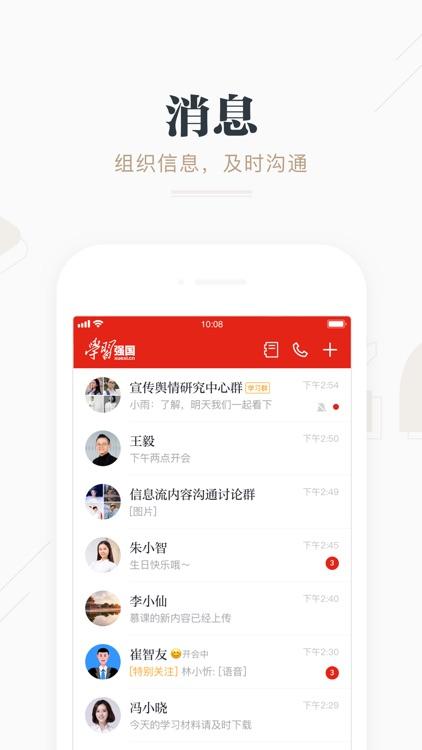 学习强国 screenshot-2
