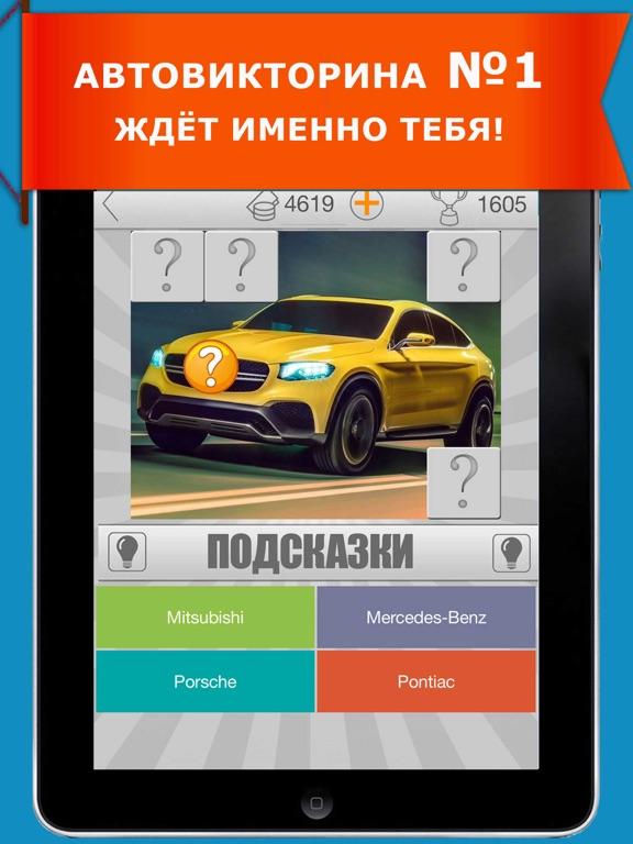 666 авто. Викторина автомобили на iPad