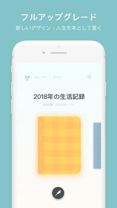 Once - 日記帳 / 手帳 / ノート Appのおすすめ画像1