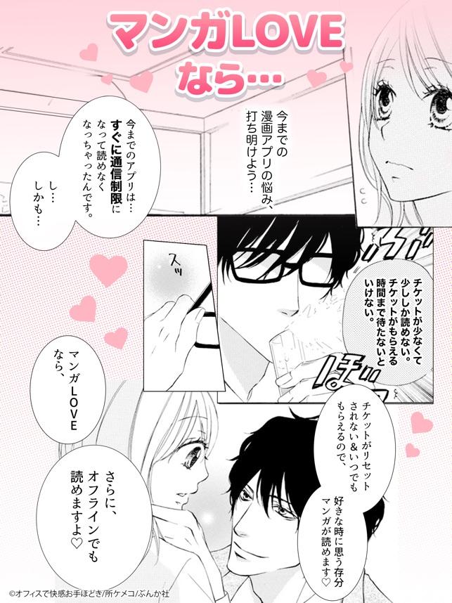 恋愛 漫画 アプリ