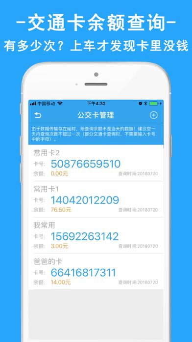 上海公交-智能公交导航定位软件 screenshot four