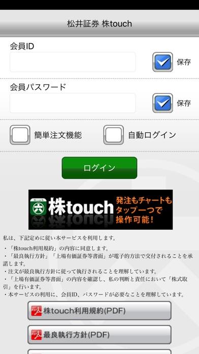 株touch ScreenShot0