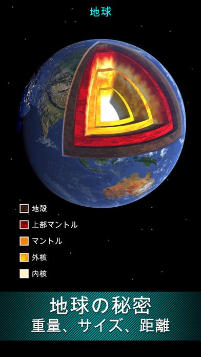 Solar Walk: ソーラーシステム3D, 惑星, 衛星のおすすめ画像3
