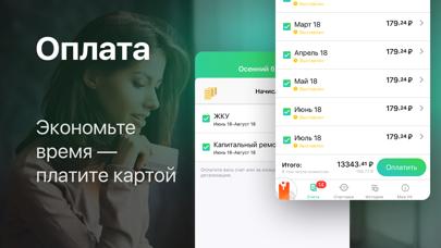ЖКХ КузбассСкриншоты 3