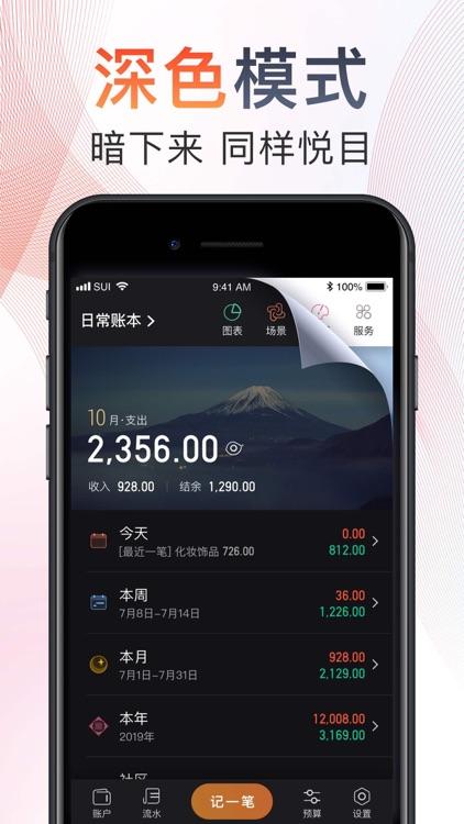 随手记账 screenshot-9