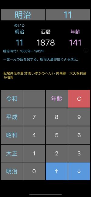 年号電卓Plus on the App Store