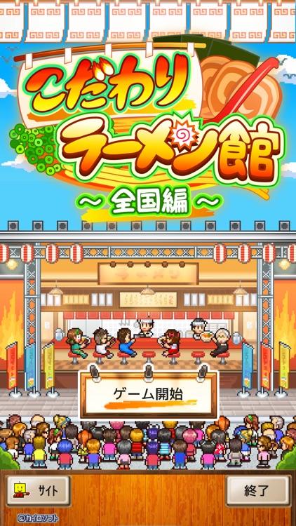 こだわりラーメン館〜全国編〜 screenshot-5