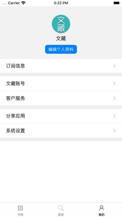 杨伯达著作典籍 screenshot-4