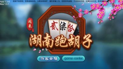 闲来湖南游戏跑胡子-邵阳郴州岳阳玩法