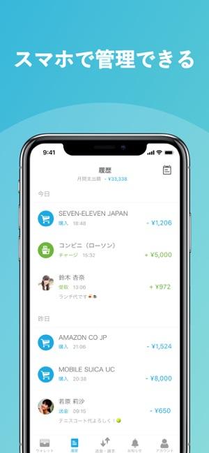 Kyash(キャッシュ)- ウォレットアプリ Screenshot