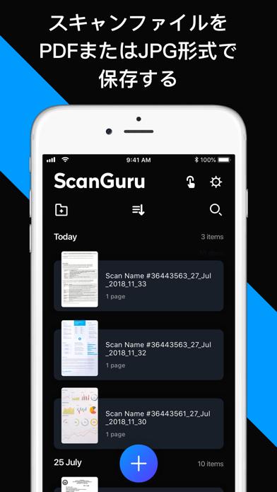 スキャナーアプリ:PDFドキュメントスキャン ScreenShot1