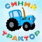 Синий Трактор Развивающие Игры