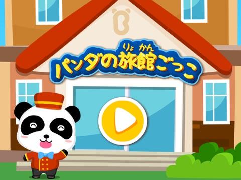 パンダの旅館ごっこ-BabyBusのおすすめ画像5