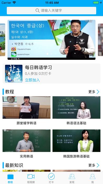 韩语学习-轻松学韩语视频教程