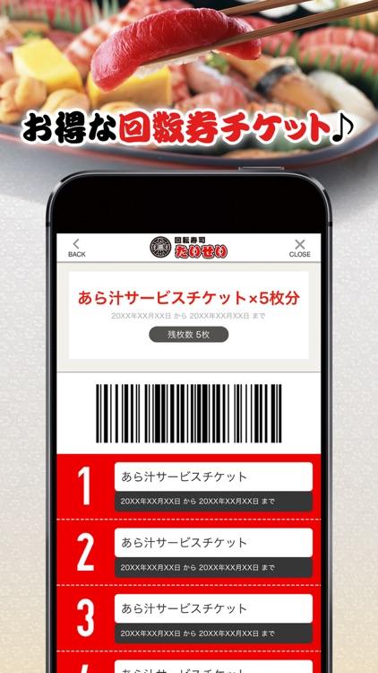 回転寿司たいせい公式アプリ screenshot-3