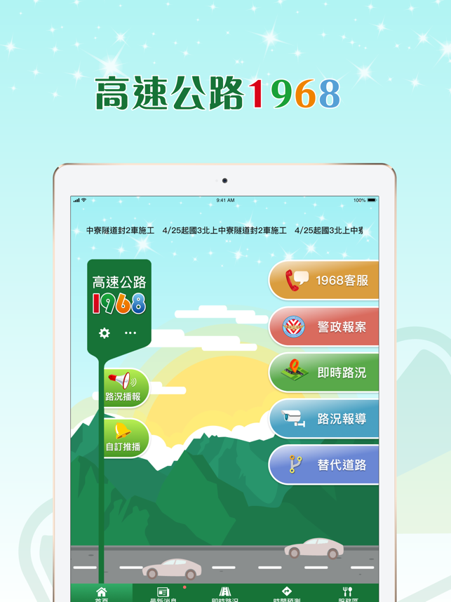 ‎高速公路1968 Screenshot