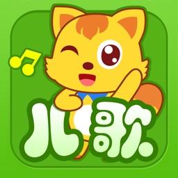 猫小帅儿歌-早教儿歌和儿童故事大全