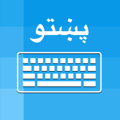Pashto Keyboard And Translator