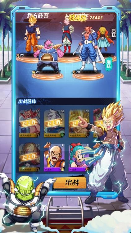 赛亚龙珠-强者争斗时代 screenshot-3