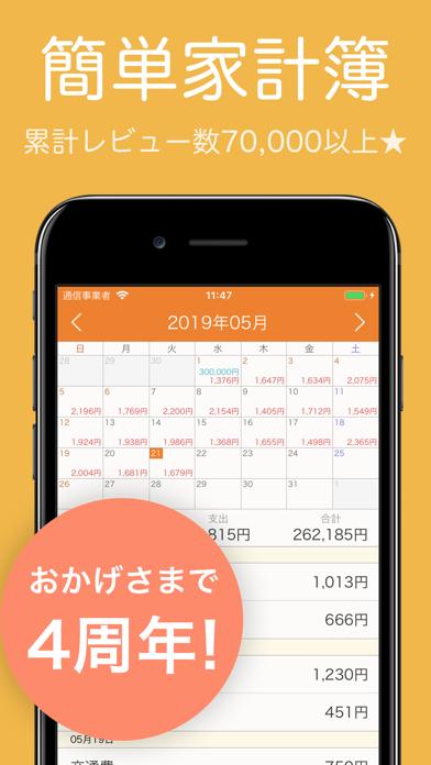 家計簿 簡単お小遣い帳 - 人気の家計簿アプリスクリーンショット