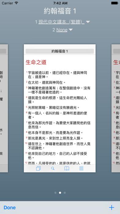 聖經工具(現代中文譯本)のおすすめ画像3