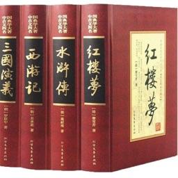 四大名著 - 经典书籍阅读