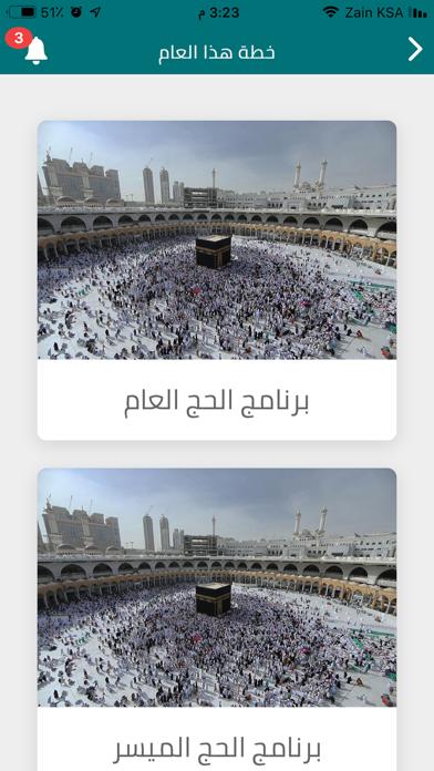 شركة سعد القرشي لحجاج الداخللقطة شاشة4