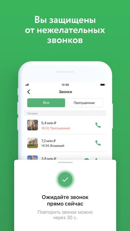 ДомКлик screenshot-4
