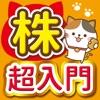 株初心者の為の株入門アプリ