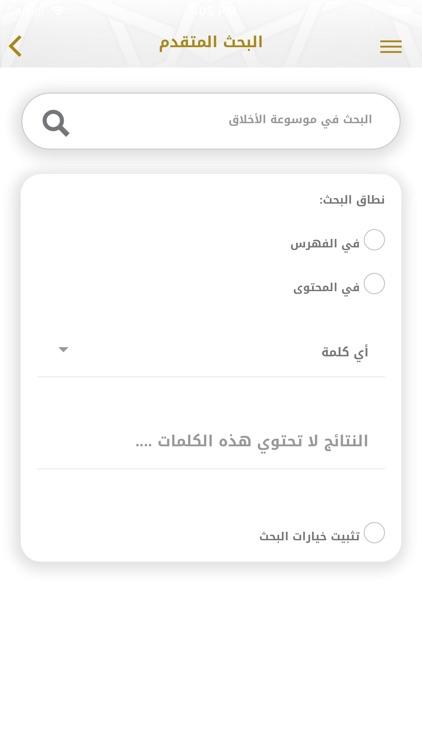 موسوعة الأخلاق screenshot-8